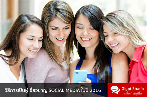 วิธีการเป็นผู้เชี่ยวชาญ Social Media ในปี 2016