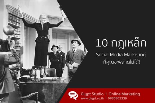 10 กฎเหล็ก Social Media Marketing ที่คุณจะพลาดไม่ได้
